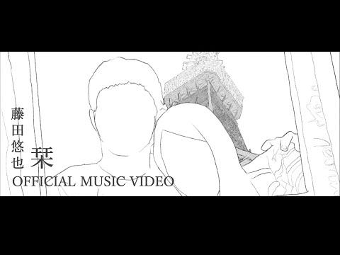 藤田悠也 - 栞[OFFICIAL MUSIC VIDEO]