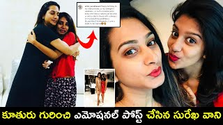 Surekha Vani surprises her daughter on her birthday..