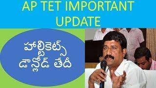 Ap tet hallticket downloading updates