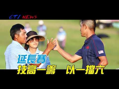 【2021奧運最精采】高球一哥潘政琮奪銅牌! 台高爾夫奧運史上最佳績 @中天新聞