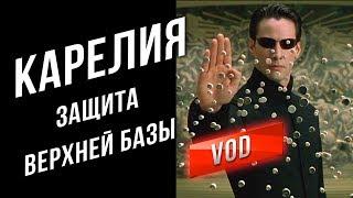 [VOD] Карелия - Образец защиты верхней базы