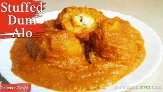 Stuffed Dum Aloo Recipe in Bengali - Potato Curry Recipe | Bengali vegetarian dishes - Dum Aloo