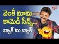 Venky Mama Comedy Scenes   Telugu Comedy Videos   NavvulaTV