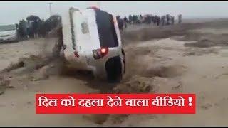 The Most Horrible Videos Of Bihar Floods | दिल को दहला देने वाला है ये वीडियो !