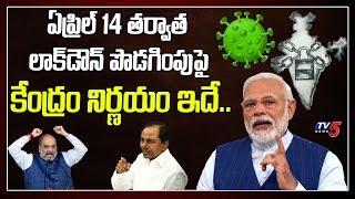 Will Central Govt Extend Lockdown?..