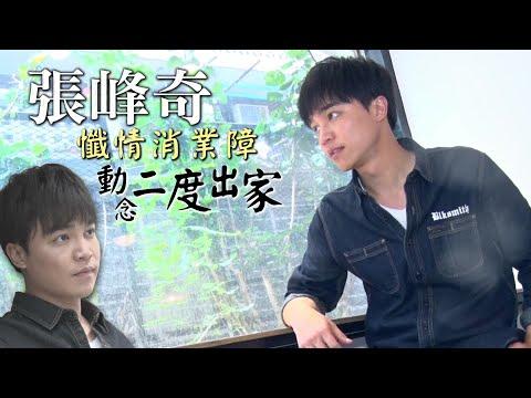 張峰奇不認奪小甜甜初夜 動念二度出家 | 台灣蘋果日報
