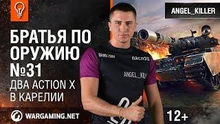 Взвод Centurion Action X в Карелии. Братья по оружию №31