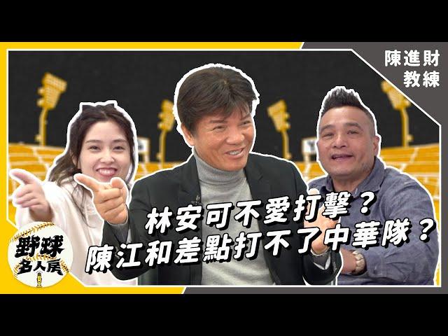 野球名人房/名教練陳進財大爆料