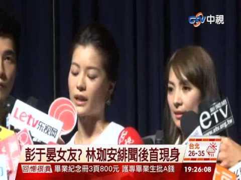 【中視新聞】彭于晏女友? 林珈安緋聞後首現身 20140620