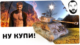 """M4A3E8 """"Fury"""" - """"НУ КУПИ !"""""""
