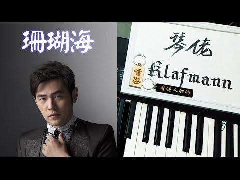 周杰倫、梁心頤 - 珊瑚海 [鋼琴 Piano - Klafmann]