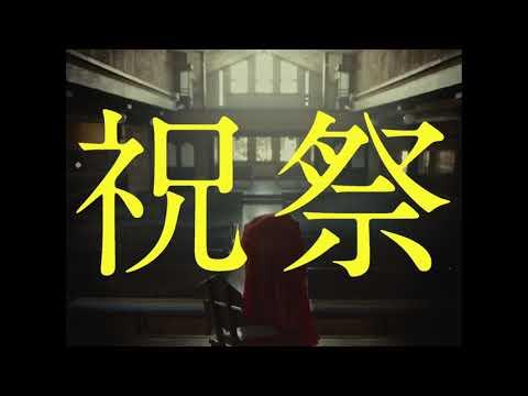 sumika / 祝祭【Music Video】※森永製菓 受験に inゼリー2021 CMソング
