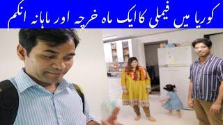 Pakistani Girl Well Settled In South Korea