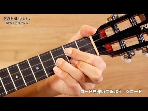 『WITH UKULELE ~近藤利樹と楽しむ♪初めてのウクレレ~』 03.コードを弾いてみよう