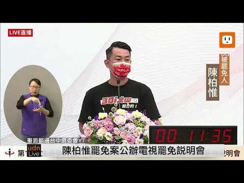 1013陳柏惟罷免案公辦電視罷免說明會