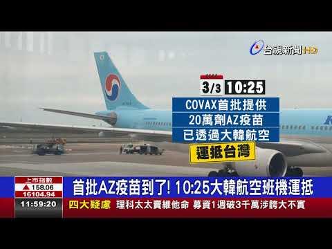 首批AZ疫苗到了!10:25大韓航空班機運抵