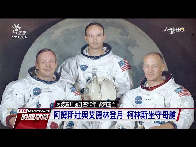 阿波羅11號升空50年 88歲太空人現身