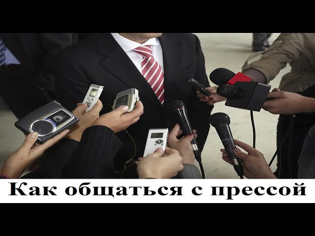 Как общаться с прессой