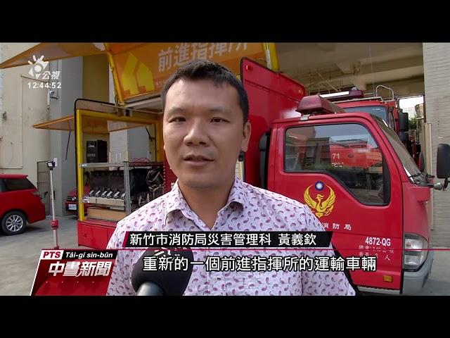 消防運輸車變身指揮所 8分鐘提升救災效率