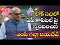 MP Galla Jayadev Speech on AP Capital Amaravathi In Lok Sabha