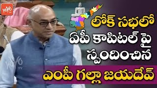 MP Galla Jayadev Speech on AP Capital Amaravathi In Lok Sa..