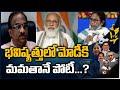 భవిష్యత్తులో మోడీకి మమతానే పోటీ   Prof Nageshwar Analysis five State Elections   10TV News