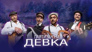 Partizan fm - Партизан FM - ДЕВКА (премьера клипа 2019) | Партизан FM & Павел Фахртдинов