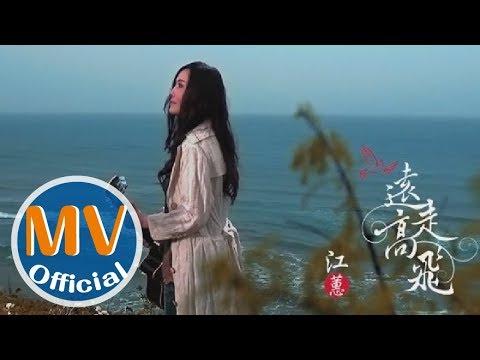 江蕙2013專輯【遠走高飛】Official MV