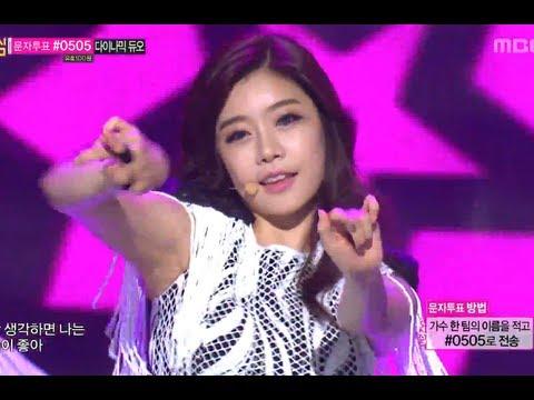 음악중심 - Girl's day - Female President, 걸스데이 - 여자 대통령 Music Core 20130720
