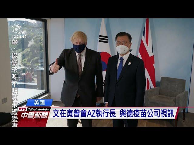 受邀赴G7峰會後 文在寅續推疫苗外交