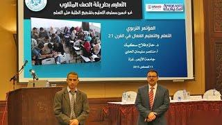 الفكرة والتطبيق والنتائج لاستخدام الصف المقلوب Flipped Cassroom في جامعة الأزهر - غزة ...