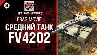 Средний танк FV4202 - фрагмуви от Tiger Force Community [World of Tanks]