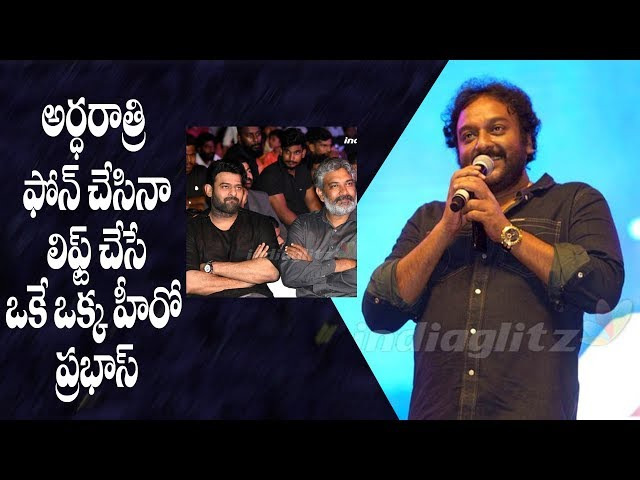 Prabhas values friendship so much: VV Vinayak || Saaho Pre Release