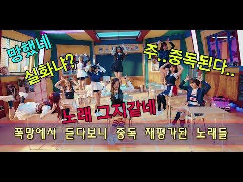 [걸그룹] 초반 핵폭망 평가에서 듣다보니 중독!! 결국 재평가된 노래들