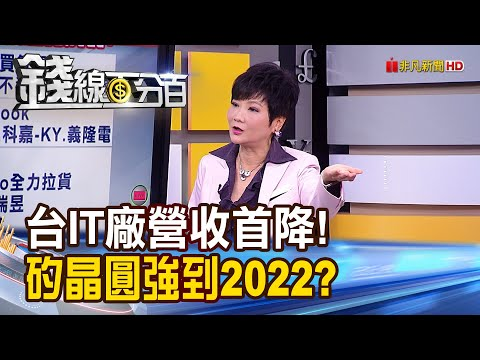 《台IT廠營收半年首降!矽晶圓強到2022?!》【錢線百分百】20201014-3│非凡財經新聞│
