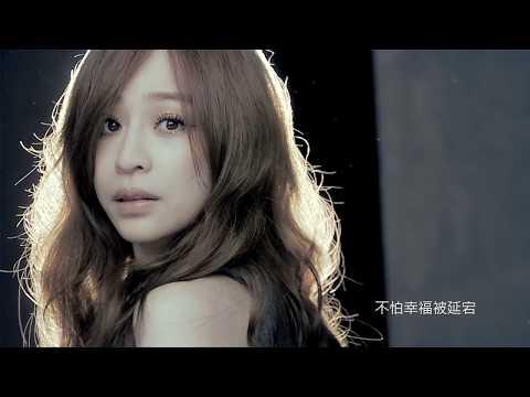 王心凌Cyndi Wang 愛情句型官方完整版官方HD MV