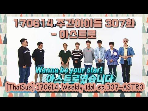 [ThaiSub] 170614 Weekly idol ep.307- ASTRO