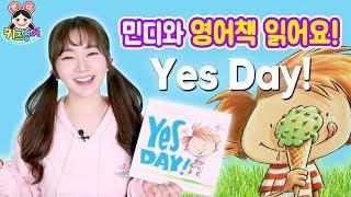 5분 영어책읽기 Yes Day 따라읽으면 똑똑해진다구! | 키즈영어민디 어린이영어
