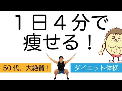4分ダイエット体操!運動嫌いな50代でもみるみる脂肪が落ちて筋肉がつく! | Muscle Watching