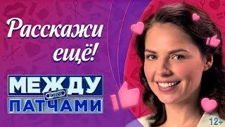 Между патчами: Даша Перова отвечает!