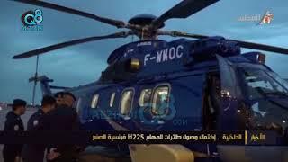وزارة الداخلية: إكتمال وصول طائرات المهام H225 فرنسية الصنع ...
