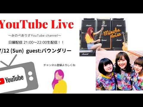《毎週日曜》みのべありさYoutube Live!おうち時間〜ゲスト:バウンダリー〜