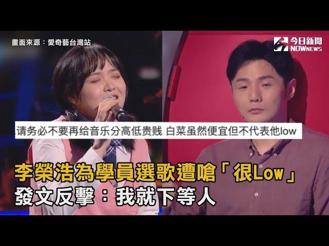 李榮浩為學員選歌遭嗆「很Low」 發文反擊:我就下等人