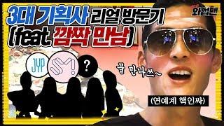 The 'Big 3' Kpop Company Tour (feat. Red Velvet) | Wassup Man ep.27 | g.o.d. Joon Park