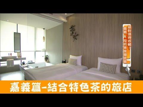 【嘉義】承億文旅-桃城茶樣子|結合在地特色茶的旅店!食尚玩家