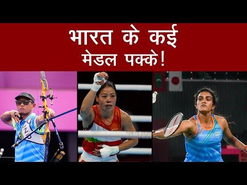 Tokyo Olympics में India का बेहतर दिन, कई Medals तय, जानिए कौन पहले लाएगा Medal!