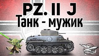 Pz.Kpfw. II Ausf. J   -   Танк - мужик