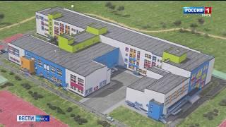 В микрорайоне «Амурский-2» должна быть построена не только новая школа, но и поликлиника