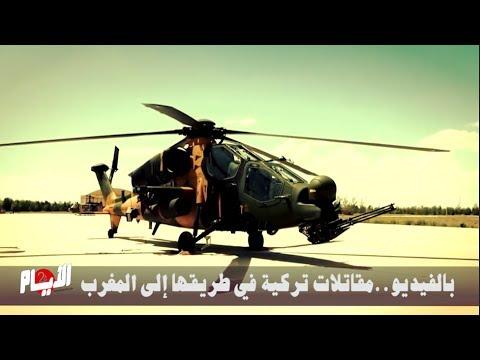 مقاتلات جوية تركية في طريقها الى المغرب