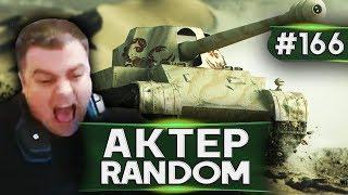 АкТер vs Random #166 | КТО БОЛЬШЕ НА СКОРПЕ С БУЛОЙ!